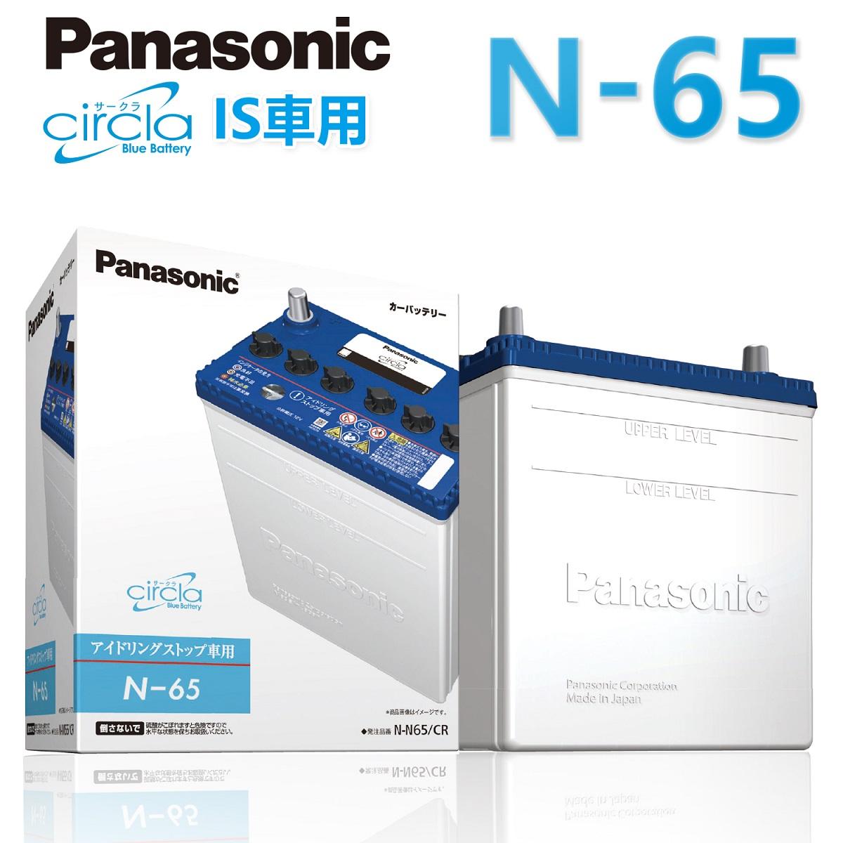 Panasonic カーバッテリー アイドリングストップ車用 バッテリー N-65 サークラ circla パナソニック