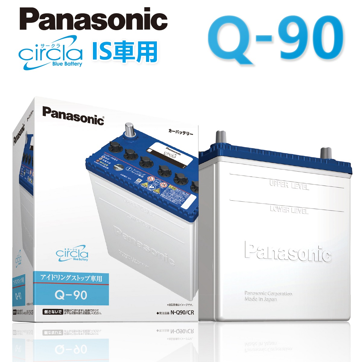 Panasonic カーバッテリー アイドリングストップ車用 バッテリー Q-90 サークラ circla パナソニック