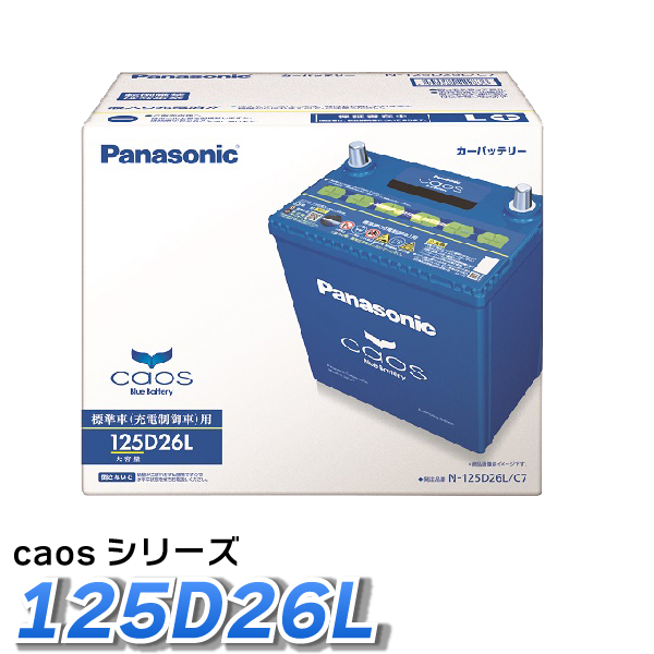 車 バッテリー 125D26L Panasonic バッテリー カーバッテリー (互換: 65D31L 75D31L 85D31L 95D31L 105D31L 115D31L 125D31L ) パナソニック caosシリーズ カオス 最高水準 送料無料