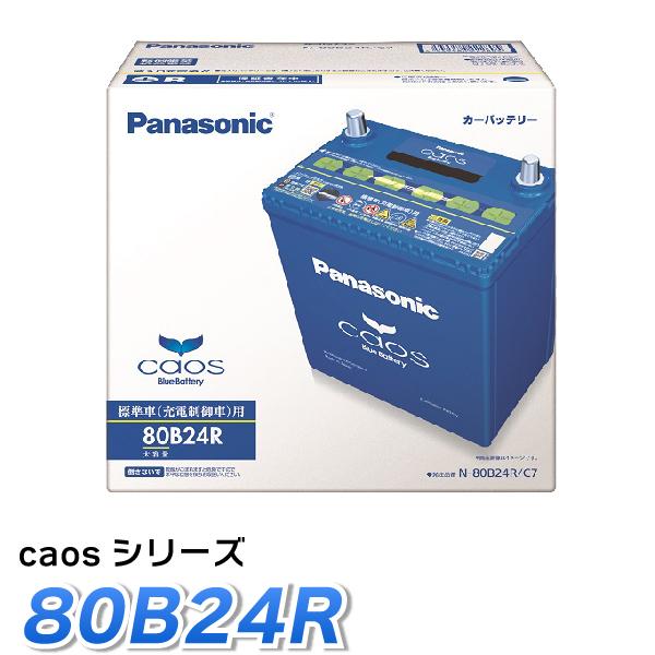 Panasonic カーバッテリー caosシリーズ 80B24R パナソニック バッテリー カオス 標準車用 最高水準