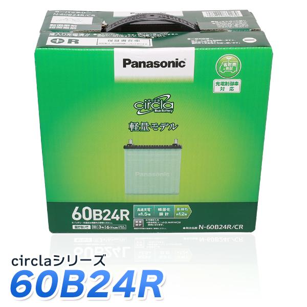 Panasonic カーバッテリー circla サークラ シリーズ 60B24R パナソニック バッテリー