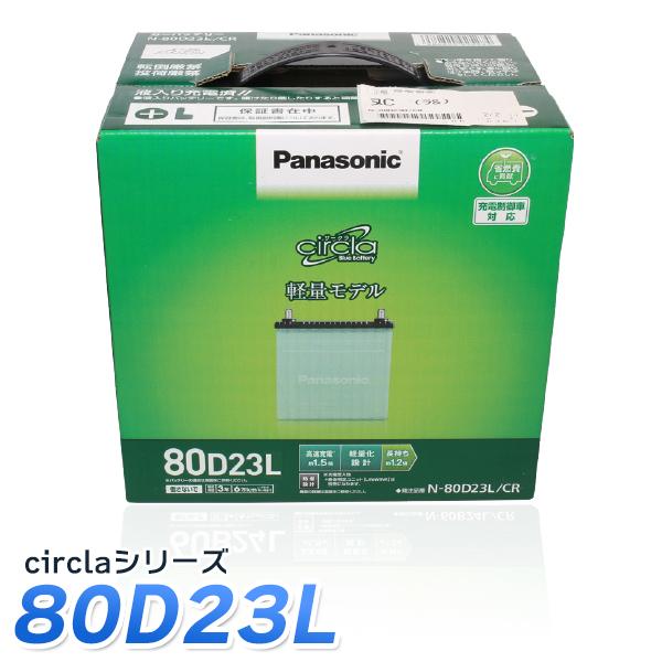 車 バッテリー 80D23L Panasonic バッテリー カーバッテリー (互換:55D23L 60D23L 65D23L 70D23L 75D23L 80D23L 85D23L 90D23L 95D23R) パナソニック circla サークラ 送料無料