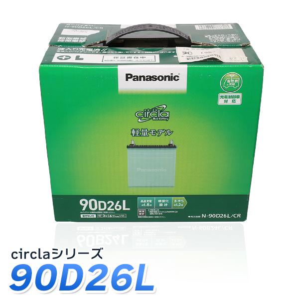 Panasonic カーバッテリー circla サークラ シリーズ 90D26L パナソニック バッテリー