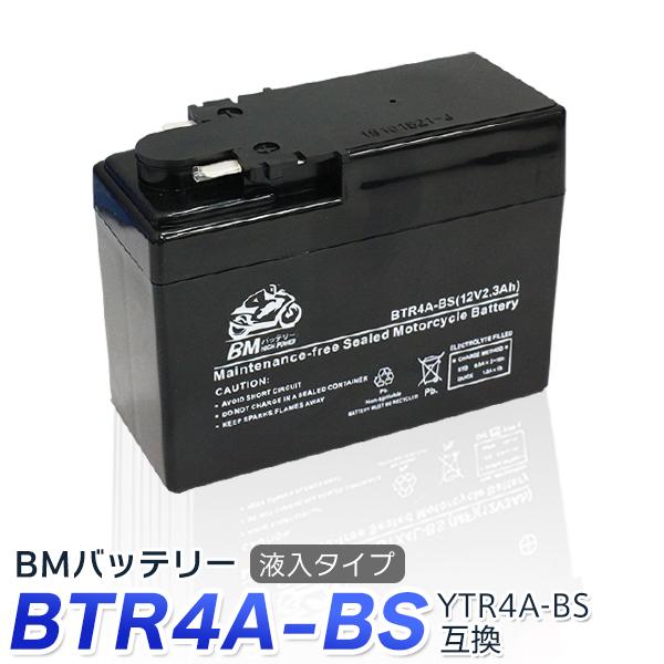 バイク バッテリー 限定モデル YTR4A-BS 互換 BTR4A-BS 充電 液注入済み CT4A-5 GTR4A-5 FTR4A-BS 1年保証 ライブディオ タクト マグナ50 ライブDIO トピック ジョルノスーパーカブ50 ゴリラ モンキー 送料無料 ZX 高額売筋