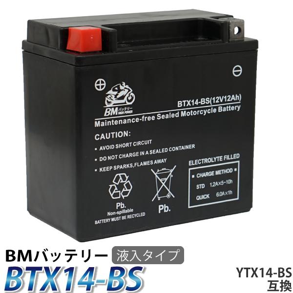 バイク バッテリー YTX14-BS 互換 BTX14-BS 充電 液注入済み CTX14-BS GTX14-BS FTX14-BS DTX14-BS お見舞い KTX14-BS バルカン800 送料無料 XJR1200 1年保証 FZR1000 ST1100 ZZ-R1100 GSX1100G お金を節約 STX14-BS 1400 スカイウェイブ650