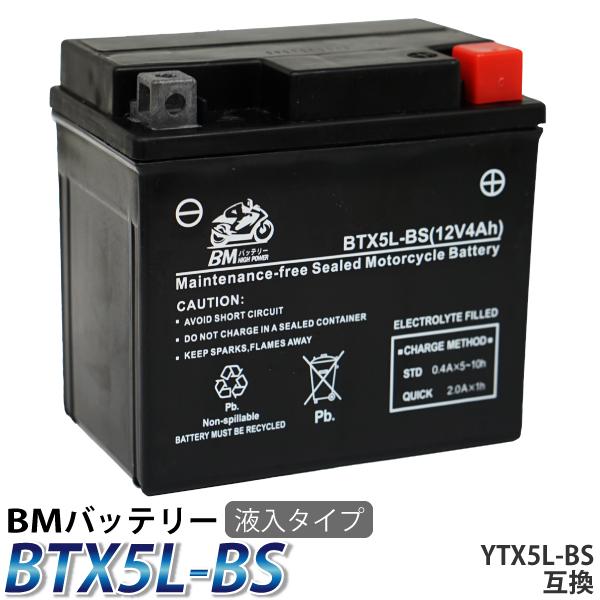 バイク バッテリー YTX5L-BS 互換 人気上昇中 BTX5L-BS 充電 液注入済み CTX5L-BS FTX5L-BS GTX5L-BS KTX5L-BS STX5L-BS ライブディオST NEW ARRIVAL NSR125 ビーノ スペイシー ytx5l アドレス リード 送料無料 1年保証 ガンマ XR250