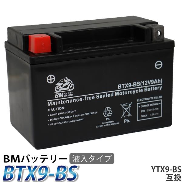プレゼント バイク バッテリー YTX9-BS 互換 BTX9-BS 充電 液注入済み 送料込 互換: CTX9-BS YTR9-BS GTX9-BS FTX9-BS 400R SR400 スカイウェイブ 900RR 1年保証 バンディット エストレヤ スティード 送料無料 250R CBR600F