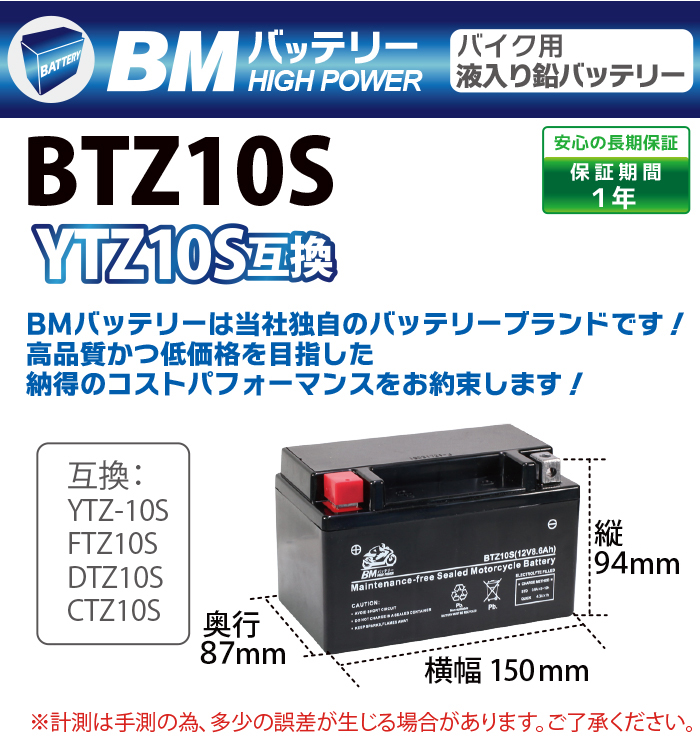 (special price for a limited time) charge, liquid infusion finished  (YTZ-10S FTZ10S DTZ10S CTZ10S) one year guarantee マグザム CP250 shadow