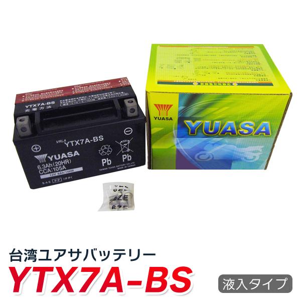 バイク バッテリー YTX7A-BS 台湾 ユアサ 互換: CTX7A-BS GTX7A-BS FTX7A-BS YUASA 台湾ユアサ 送料無料 バンディット 営業 アヴェニス150 マジェスティ125 シグナス MF 販売 RF400R 台湾YUASA イナズマ400 液別 ベクスター X400
