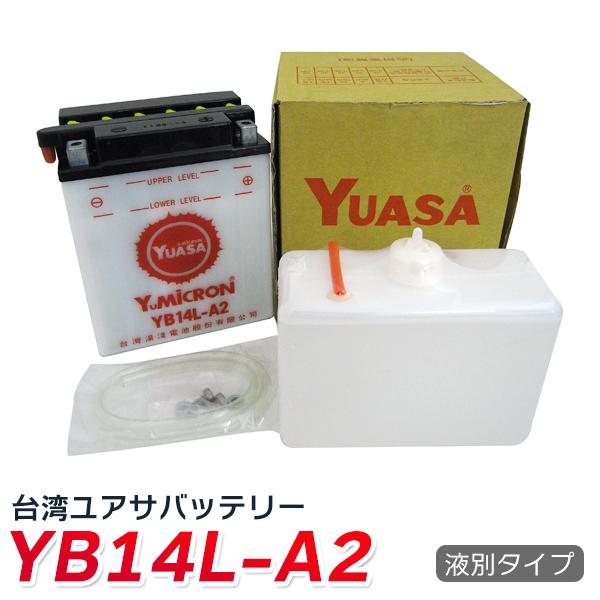 yb14l-a2 バイク バッテリー YB14L-A2 YUASA 液別 台湾ユアサ 長寿命 長期保管も可能 台湾 yuasa GM14Z-3A FB14L-A2 SYB14L-A2 12N14-3A 公式サイト ユアサ 上等 互換: M9-14Z SB14L-A2
