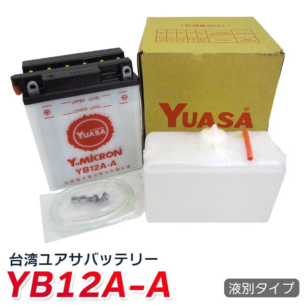 yb12a-a バイク バッテリー YB12A-A YUASA 液別 台湾ユアサ 流行 長寿命 FB12A-A 互換: yuasa 12N12A-4A-1 出群 ユアサ 台湾 GM12AZ-4A-1 長期保管も可能