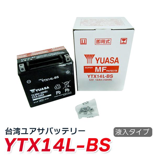 当店限定販売 ytx14l-bs バイク バッテリー 卸売り YTX14L-BS YUASA 液別 台湾ユアサ 長寿命 長期保管も可能 台湾 65958-04A ハーレー yuasa 65984-00 純正交換 互換: MTX14L-BS 65958-04