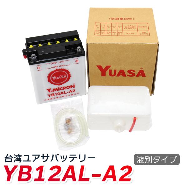 直送商品 1年保証 送料無料 yb12al-a2 バイク バッテリー YB12AL-A2 YUASA 液別 台湾ユアサ yuasa 長寿命 2020新作 ユアサ 長期保管も可能 台湾 GM12AZ-3A-1 GM12AZ-3A-2 FB12AL-A 互換:YB12AL-A