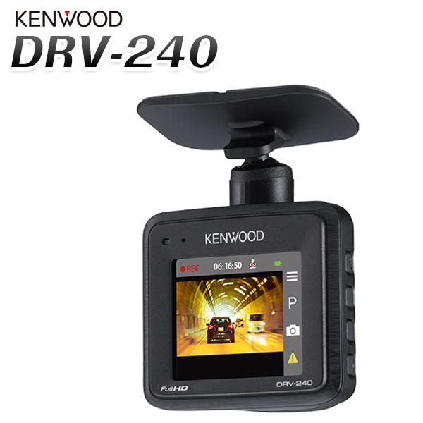 送料無料(沖縄を除く) KENWOOD ケンウッド フルハイビジョン ドライブレコーダー DRV-240 高画質 車載カメラ