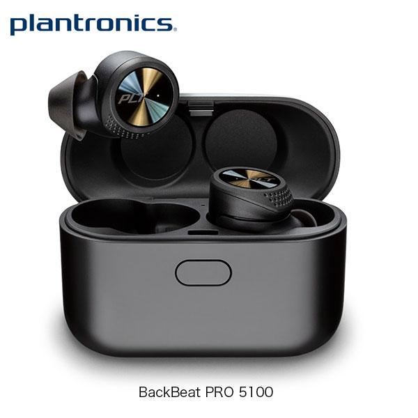 プラントロニクス PLANTRONICS 完全 ワイヤレス イヤホン BackBeat PRO 5100 ステレオイヤホン Bluetooth5.0 iOS/Android対応 軽量 IPX4 防水 充電ケース付属 1年保証