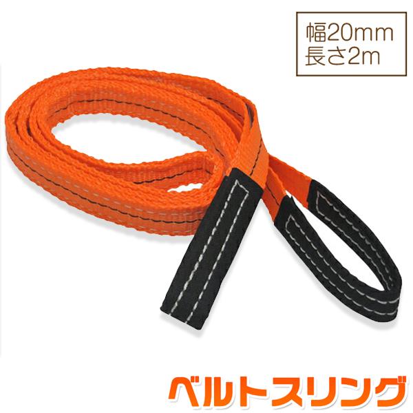 送料無料 沖縄除く ベルトスリング 好評 幅20mm 長さ2m 売れ筋 使用荷重630kg スリングベルト 物流に最適 移動 吊上げ 運搬