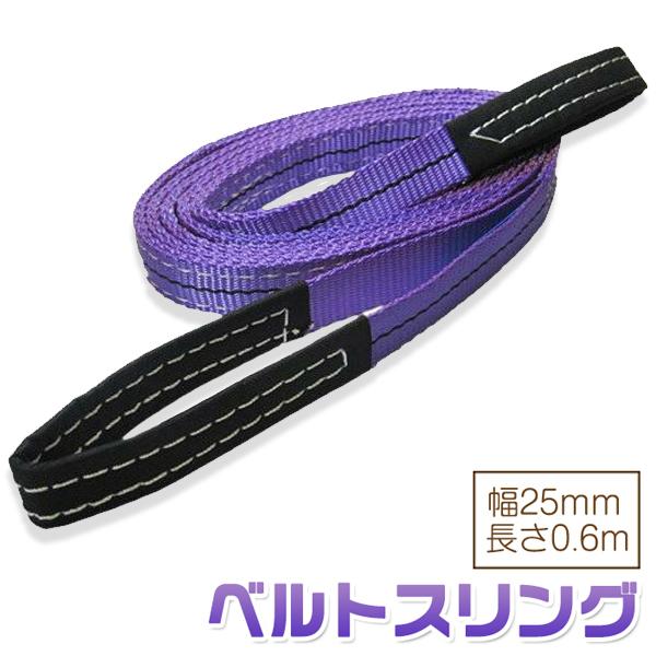 お得な120本セット ベルトスリング 幅25mm 長さ0.6m 使用荷重800kg スリングベルト 吊上げ、移動、運搬、物流に最適!