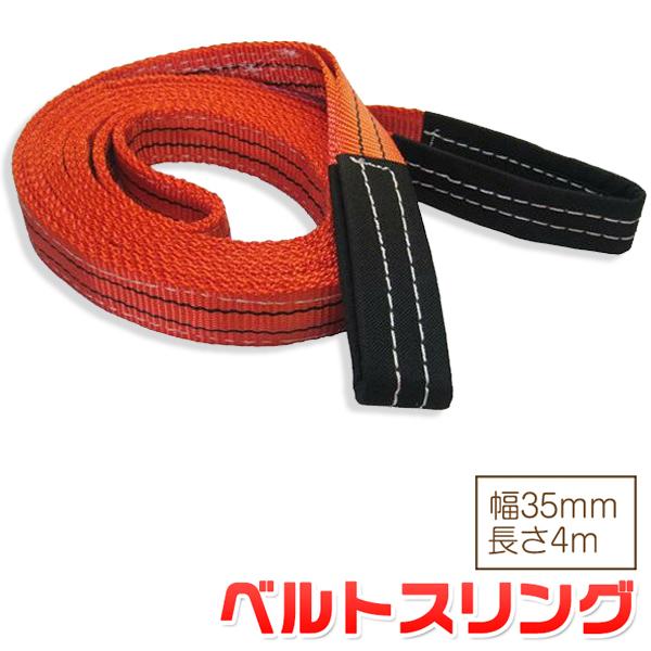 送料無料 沖縄除く オリジナル ベルトスリング 幅35mm 長さ4m 使用荷重1200kg 移動 格安 価格でご提供いたします 吊上げ スリングベルト 物流に最適 運搬