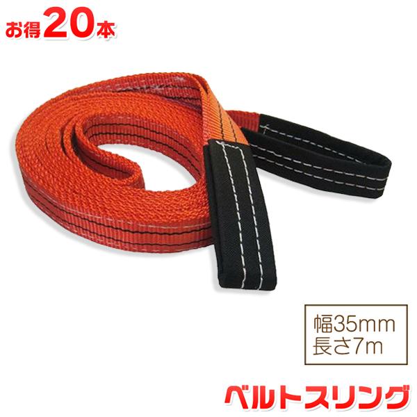 お得な20本セット ベルトスリング 幅35mm 長さ7m 使用荷重1200kg スリングベルト 吊上げ、移動、運搬、物流に最適!