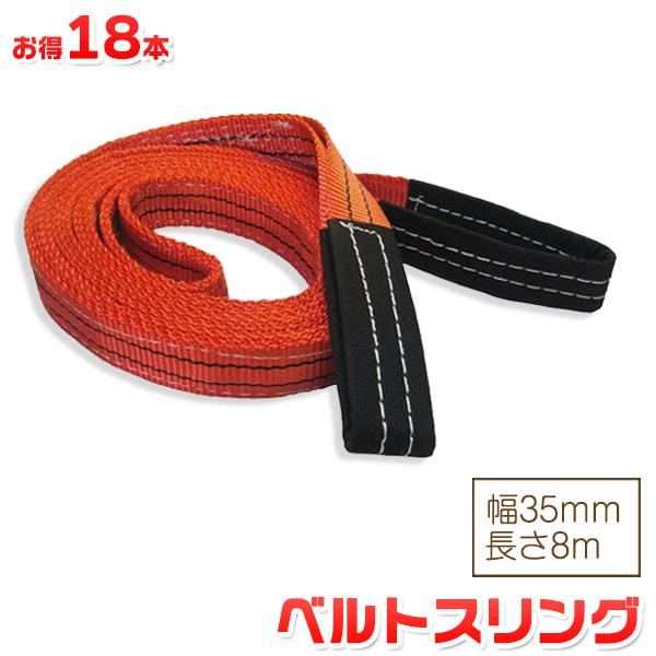 お得な18本セット ベルトスリング 幅35mm 長さ8m 使用荷重1200kg スリングベルト 吊上げ、移動、運搬、物流に最適!
