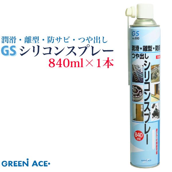 送料無料 沖縄を除く GSシリコンスプレー お得セット 840ml No.680 スプレー 潤滑 防サビ リール 敷居 蝶番 金型の離型剤 ベアリング チェーン 特価キャンペーン つや出し