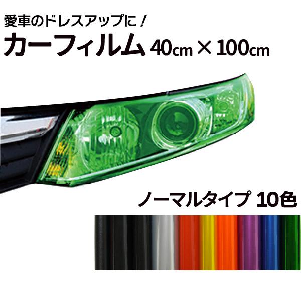 レンズ カーフィルム ノーマル 汎用 40×100cm 10色選択 ヘッドライト 25%OFF フィルム 引出物 ミラー スモーク マットブラック アイライン ポジション レンズフィルム テールランプ クリア スモール 送料無料
