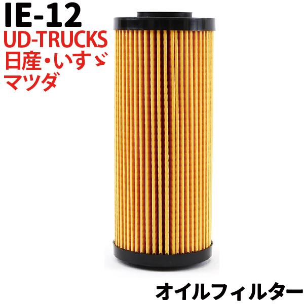 送料無料 販売実績No.1 沖縄を除く オイルフィルター IE-12 日産 いすゞ UD-TRUCKS マツダ エルフ 4JJ1-T ニッサン アトラス 売れ筋 MAZDA タイタン NISSAN コンドル エレメント 純正交換