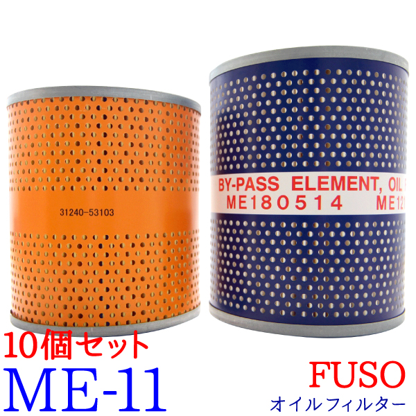 【10個セット】オイルフィルター ME-11 FUSO グレートFP グレートFR グレートFS グレートFT グレートFU グレートFV グレートFW グレートFX グレートFY バス 純正交換 トラック オイル エレメント 10個 トラック用品