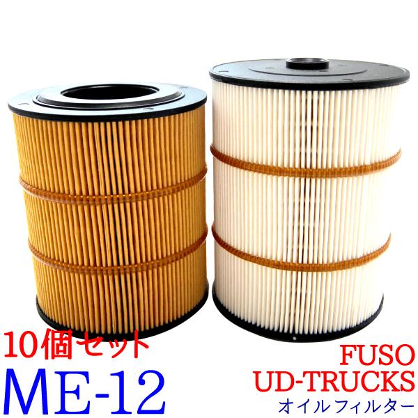 【10個セット】オイルフィルター ME-12 FUSO UD TRUCKS グレートFP グレートFR グレートFS グレートFT グレートFU グレートFV グレートFW グレートFX グレートFY バス 純正交換 トラック オイル エレメント 10個 トラック用品