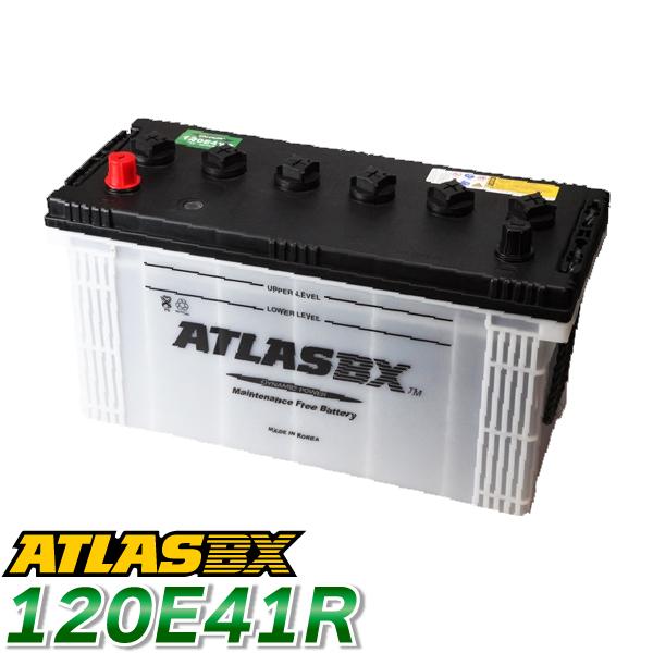 ATLAS カーバッテリー AT 120E41R (互換: 95E41R 100E41R 105E41R 110E41R 115E41R 120E41R) アトラス バッテリー 農業機械 トラック用