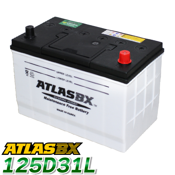 ATLAS カーバッテリー AT 125D31L (互換:65D31L 75D31L 85D31L 95D31L 105D31L 115D31L 125D31L) アトラス バッテリー JIS仕様 日本車用
