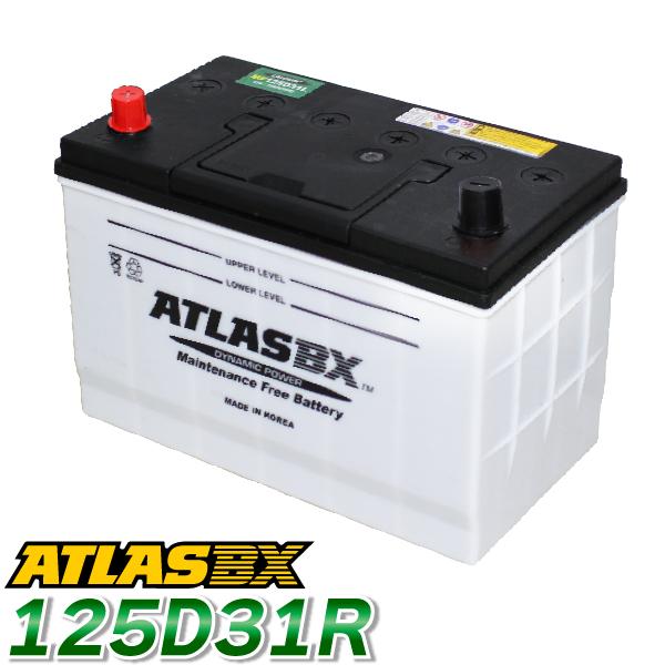 ATLAS カーバッテリー AT 125D31R (互換:65D31R 75D31R 85D31R 95D31R 105D31R 115D31R 125D31R) アトラス バッテリー JIS仕様 日本車用