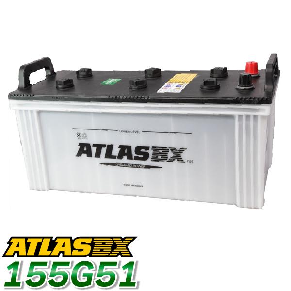ATLAS カーバッテリー AT 155G51 (互換: 145G51 155G51) アトラス バッテリー 農業機械 トラック用
