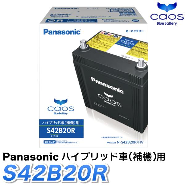 Panasonic カーバッテリー caosシリーズ ハイブリッド車(補機)用 S42B20R/HV パナソニック バッテリー カオス 最高水準