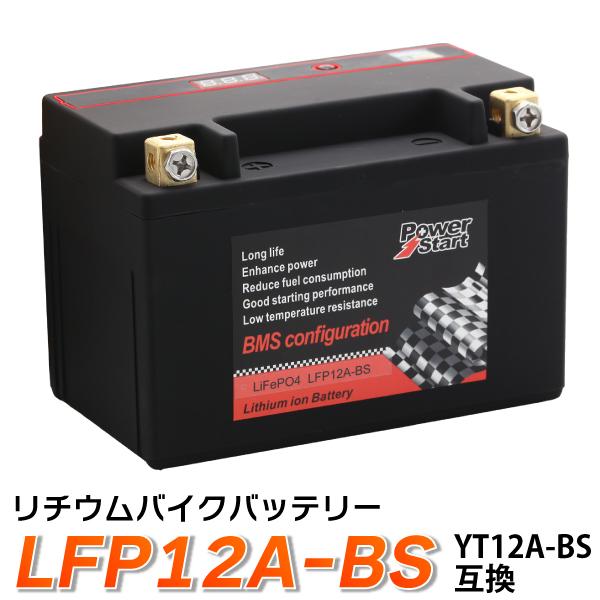バイク 物品 バッテリーLFP12A-BS 互換 YT12A-BS リチウムイオンバッテリー ST12A-BS FT12A-BS FTZ9-BS リチウムイオン バッテリー S 未使用品 SV650 GSX1300R 送料無料 1200 1250 ハヤブサ TL1000R 1年保証 バンディット