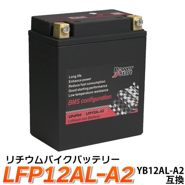 バイク バッテリー YB12AL-A2 互換 【LFP12AL-A2】 リチウムイオンバッテリー (互換: YB12AL-A FB12AL-A GM12AZ-3A-1 GM12AZ-3A-2 ) 1年保証 送料無料 CBX400/650 カスタム FZ400R ビラーゴ400 ホンダ 除雪機 バッテリー ( HS970 SB690 SB655 HS660 HS760 HS870HS555 HS655 )