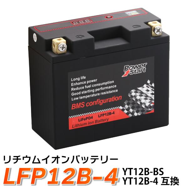 バイク バッテリー YT12B-BS 互換 【LFP12B-4】 リチウムイオンバッテリー (YT12B-BS DT12B-BS GT12B-4 FT12B-4) BMS バッテリーマネージメントシステム リチウムイオン バッテリー 【バッテリー 送料無料】