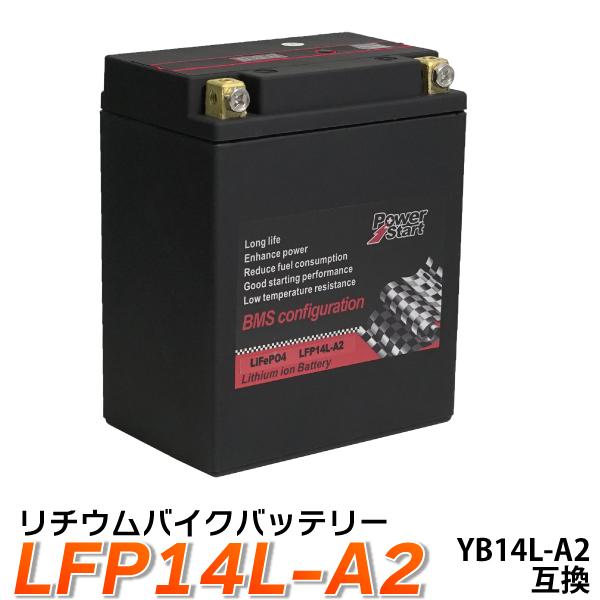バイク バッテリー YB14L-A2 互換 LFP14L-A2 リチウムイオンバッテリー 互換: SB14L-A2 SYB14L-A2 GM14Z-3A FB14L-A2 カタナ 送料無料 M9-14Z 12N14-3A GT750 ZII 公式ストア 爆売り 1年保証 CB750K GSX1100S