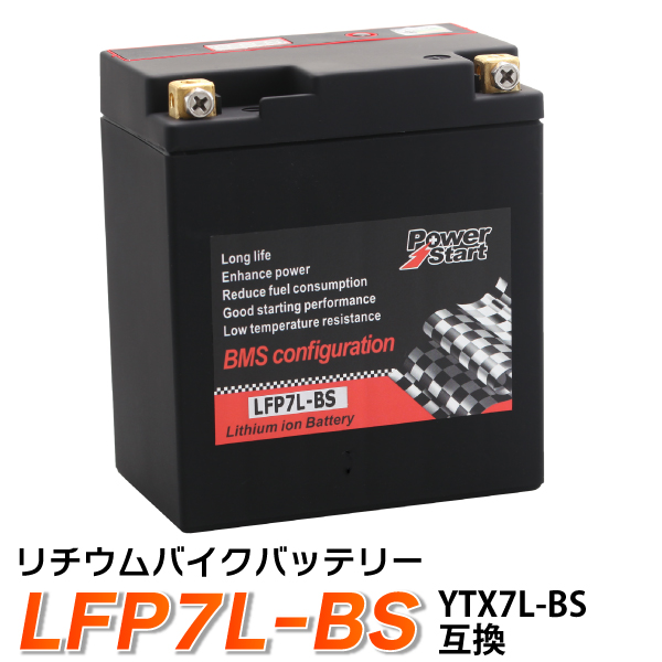 バイク バッテリー YTX7L-BS 互換 LFP7L-BS リチウムイオンバッテリー 互換: GTX7L-BS FTX7L-BS KTX7L-BS エリミネーター キャノピー ブランド買うならブランドオフ 送料無料激安祭 ジャイロ GB250クラブマン CBR400RR リチウムイオン ナイトホーク セロー CBR250 送料無料