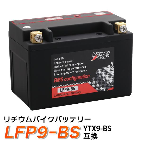 バイク バッテリー YTX9-BS 互換 配送員設置送料無料 LFP9-BS リチウムイオンバッテリー 互換: CTX9-BS YTR9-BS 全商品オープニング価格 GTX9-BS FTX9-BS リチウムイオン 250R 400R スティード CBR600F 1年保証 送料無料 900RR スカイウェイブ エストレヤ バンディット SR400