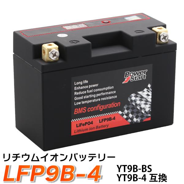バイク バッテリー YT9B-BS 互換 LFP9B-4 リチウムイオンバッテリー CT9B-4 YT9B-4 GT9B-BS FT9B-4 YZF750R7 XT660R XP500 送料無料 ファッション通販 買い物 マジェスティ グランドマジェスティ TMAX 1年保証 リチウムイオン