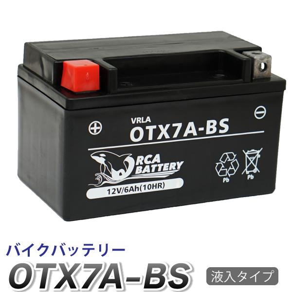 バイク バッテリー OTX7A-BS 充電 液注入済み 互換:YTX7A-BS CTX7A-BS GTX7A-BS FTX7A-BS 1年保証 バンディット 通常便なら送料無料 マジェスティ125 ベクスター 送料無料 RF400R アヴェニス150 イナズマ400 SALENEW大人気 GSX400 シグナス
