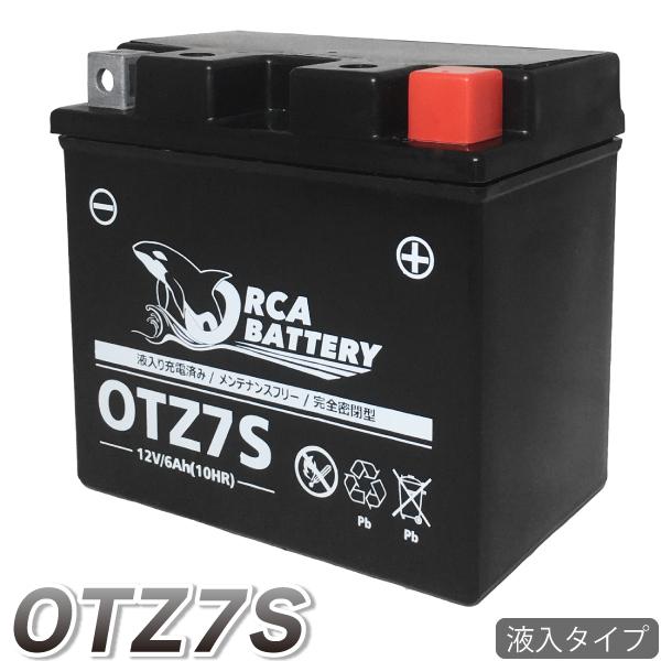送料無料 沖縄を除く バイク バッテリー YTZ7S 互換 OTZ7S 充電 公式ストア 液注入済み CTZ7S GT6B-3 YTZ6S FTZ7S ZOOMER HORNET250 FTZ5L-BS リード125 クレアスクーピー PCX DioZ4 セロー250 スマートDio 1年保証 ジャイロ キャノピー