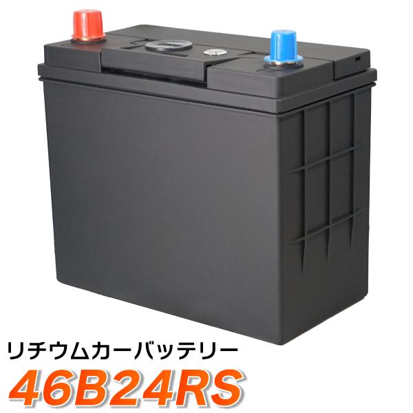リチウムイオンバッテリー 46B24RS (互換:46B24RS 50B24RS 58B24RS 60B24RS 65B24RS 70B24RS 75B24RS)D端子 自動車用バッテリー BMS バッテリーマネージメントシステム リチウムイオン