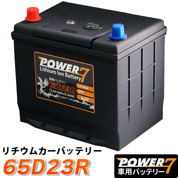リチウムイオンバッテリー 65D23R (互換:55D23R 60D23R 65D23R 70D23R 75D23R 80D23R 85D23R 90D23R 95D23R)自動車用バッテリー BMS バッテリーマネージメントシステム リチウムイオン