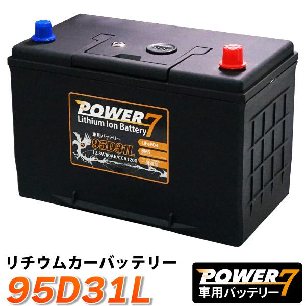 リチウムイオンバッテリー 95D31L (互換:65D31L 70D31L 75D31L 80D31L 85D31L 90D31L 95D31L 100D31L 105D31L 110D31L 115D31L 120D31L 125D31L 130D31L 135D31L)自動車用バッテリー BMS バッテリーマネージメントシステム リチウムイオン