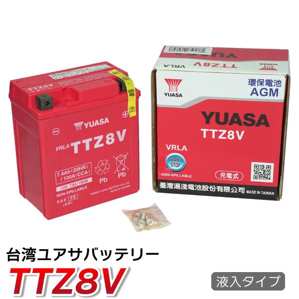 バイク バッテリー NEW売り切れる前に☆ YTZ8V 互換 TTZ8V 台湾 ユアサ 祝開店大放出セール開催中 互換: DTZ8V GTZ8V FTZ8V YUASA MT-25 CRF250 台湾YUASA 台湾ユアサ 液入り ラリー PCX YTX7L-BS