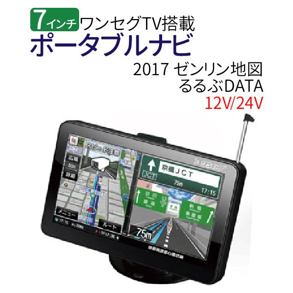 AKART 7.0型 ワンセグチューナー内蔵 ポータブルナビゲーション APND701