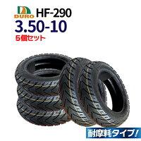 5本セット DURO 3.50-10 バイク タイヤ HF-290 51J 交換用 タイヤ 10インチ デューロ 高品質 HONDA ダックス モンキー リード シャリイ YAMAHA アクシストリートSUZUKI アドレス