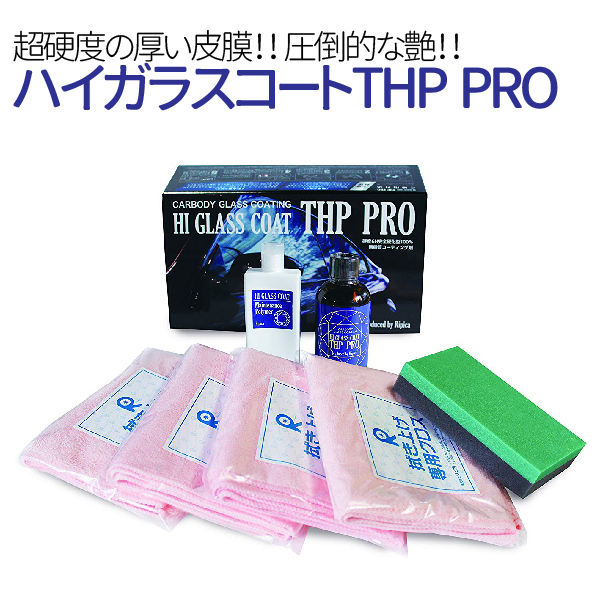 【Hi Glass Coat THP PRO】ガラスコート・ガラスコーティング/コーティング・洗車・カーワックス・カーシャンプー・撥水・ポリマー・リピカ